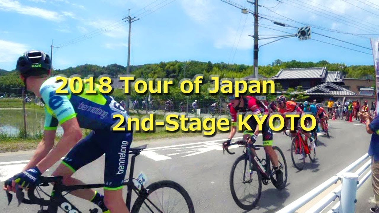 2018 Tour of Japan 2nd-Stage KYOTO