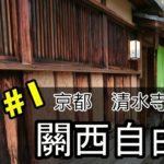 【日本自由行】關西自由行 京都、浴衣、清水寺、八阪神社、花見小路 Japan travel   kansai kyoto