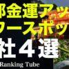 おすすめ!京都金運アップパワースポット神社4選