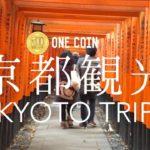 【ほぼ無料】バスツアーにおすすめ!京都の観光スポットまとめました – Kyoto Japan
