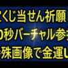 """京都府『御金神社』で""""宝くじ当せん祈願!""""30秒バーチャル参拝!特殊画像で金運UP"""