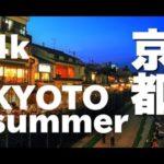 [4K]Kyoto summer JAPAN 京都の夏 京都観光 五山送り火 灯篭流し 清水寺 鴨川 納涼床