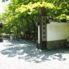 Tenryu-ji Temple 天龍寺