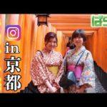 【京都】SNSで話題のスポットをお着物で巡る!【女子旅】