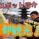 京都観光第一弾!穴場スポット紹介!!Vlog