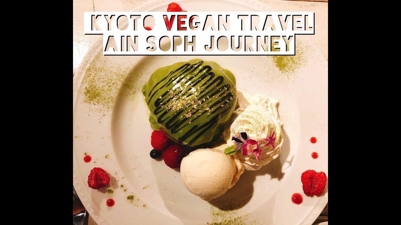 교토 채식여행 2018(Kyoto vegan travel 2018) – Ain soph journey