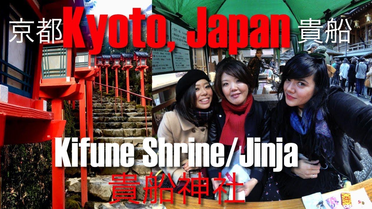 Kyoto 京都 Japan 日本 Sightseeing Guide/Vlog to Kifune Jinja 貴船神社