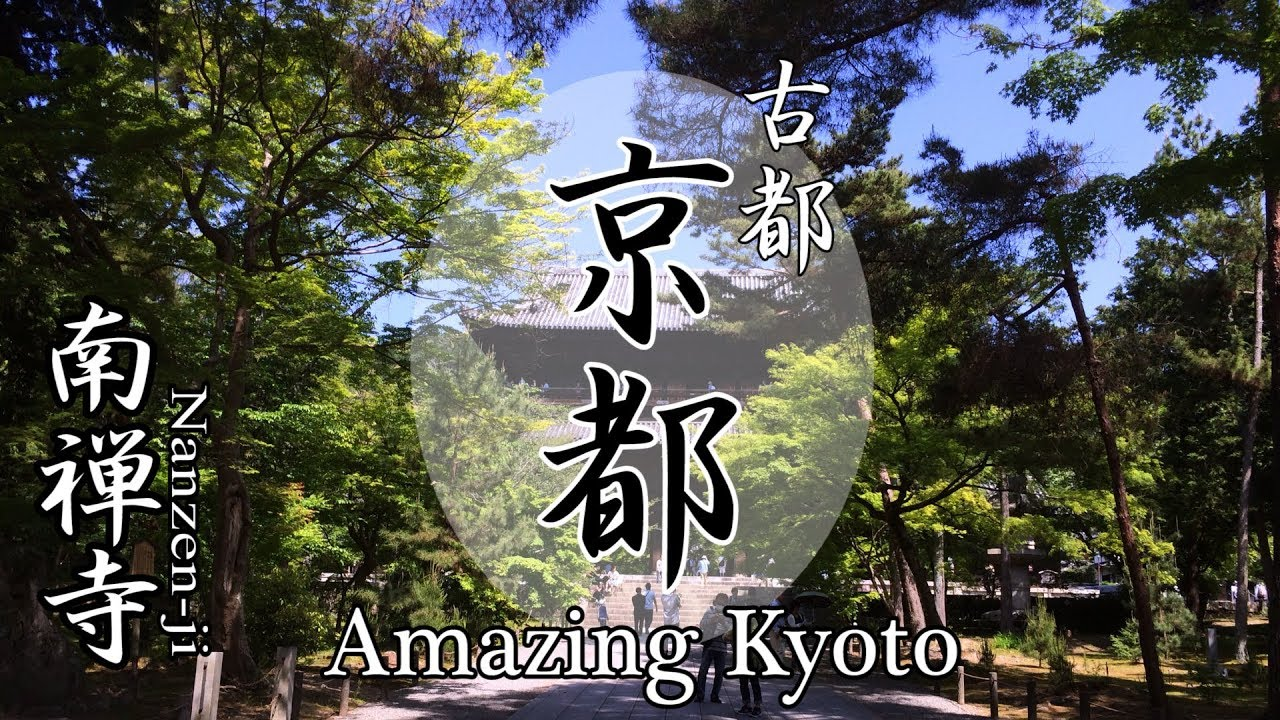 Travel guide & Introduction of Nanzen-ji in Kyoto for tourists from other countrys