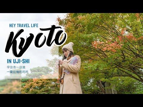 [Hey Travel Life] Trip to Kyoto! One day in Uji-shi 京都宇治市隨便走! 逛完宇治再吃一蘭拉麵~