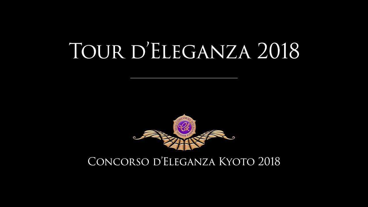 ツール・デレガンツァ PV[Tour d'Eleganza PV]「コンコルソ デレガンツァ京都2018」[Concorso d'Eleganza Kyoto 2018]