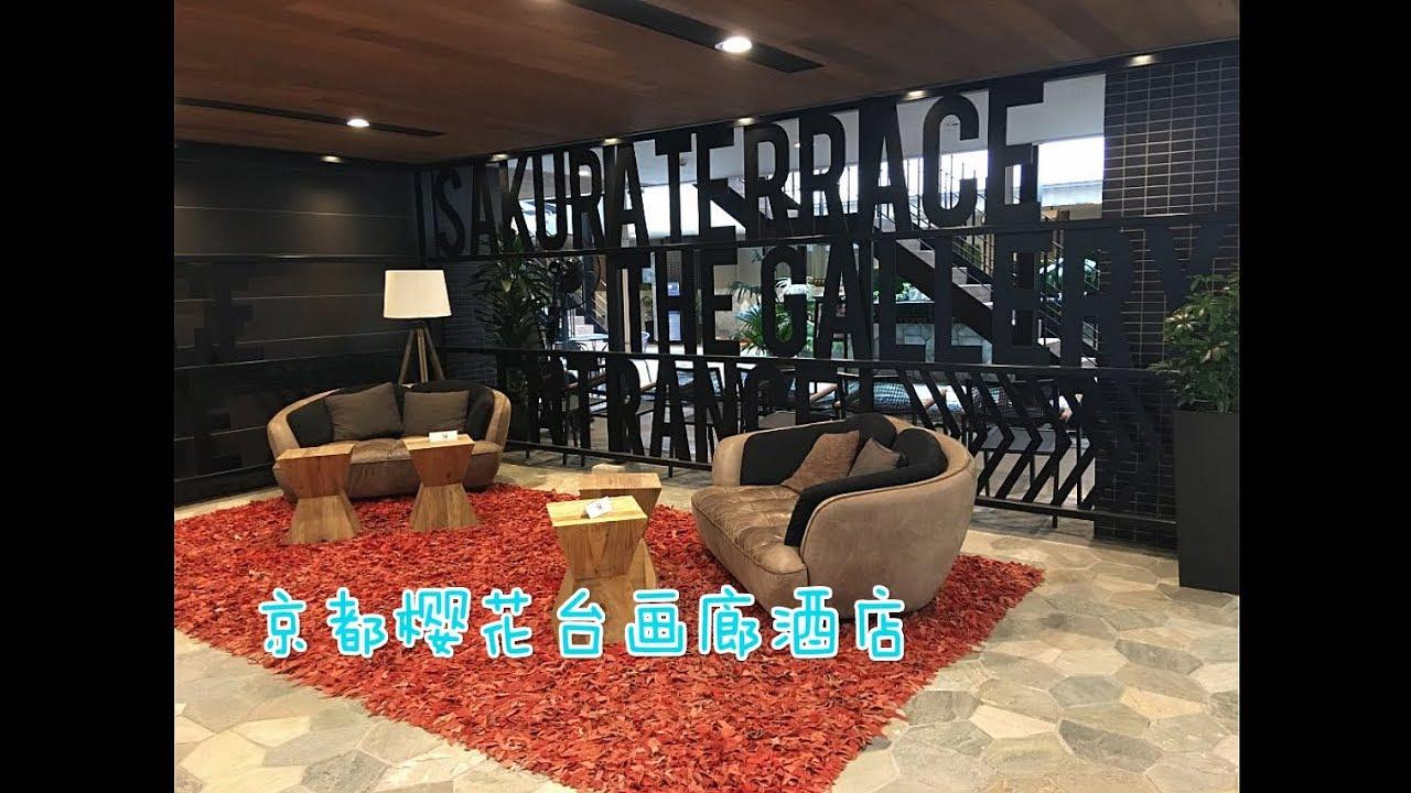 京都樱花台画廊酒店 Room Tour. SakuraTerraceHotel Kyoto