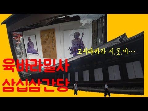 [BK tour in Kyoto] 헤이안시대의 꿈은 무사의 칼날에 떨어지고, 육바라밀사, 삼십삼간당을 가보았습니다.