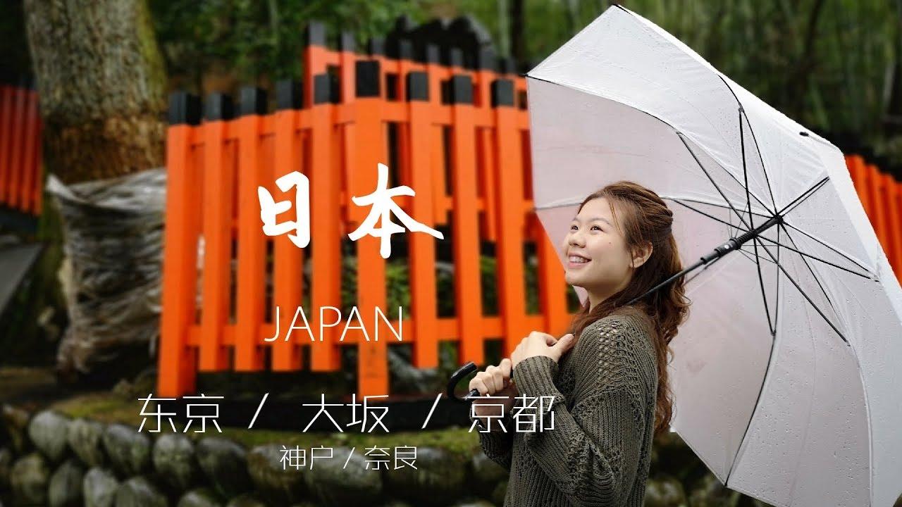 JAPAN in 8 MINUTES! | TOKYO-OSAKA-KOBE-NARA-KYOTO | Travel Vlog | Wendy小陈故事