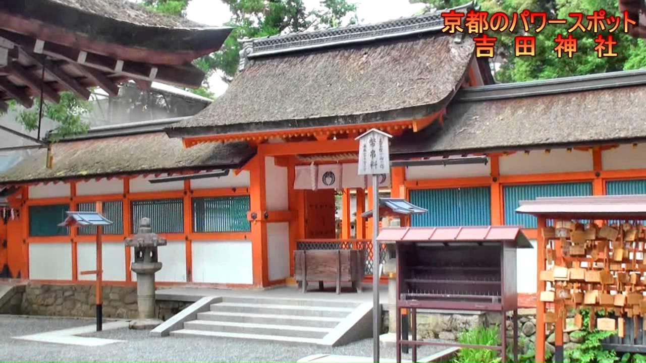 京都のパワースポット 吉田神社