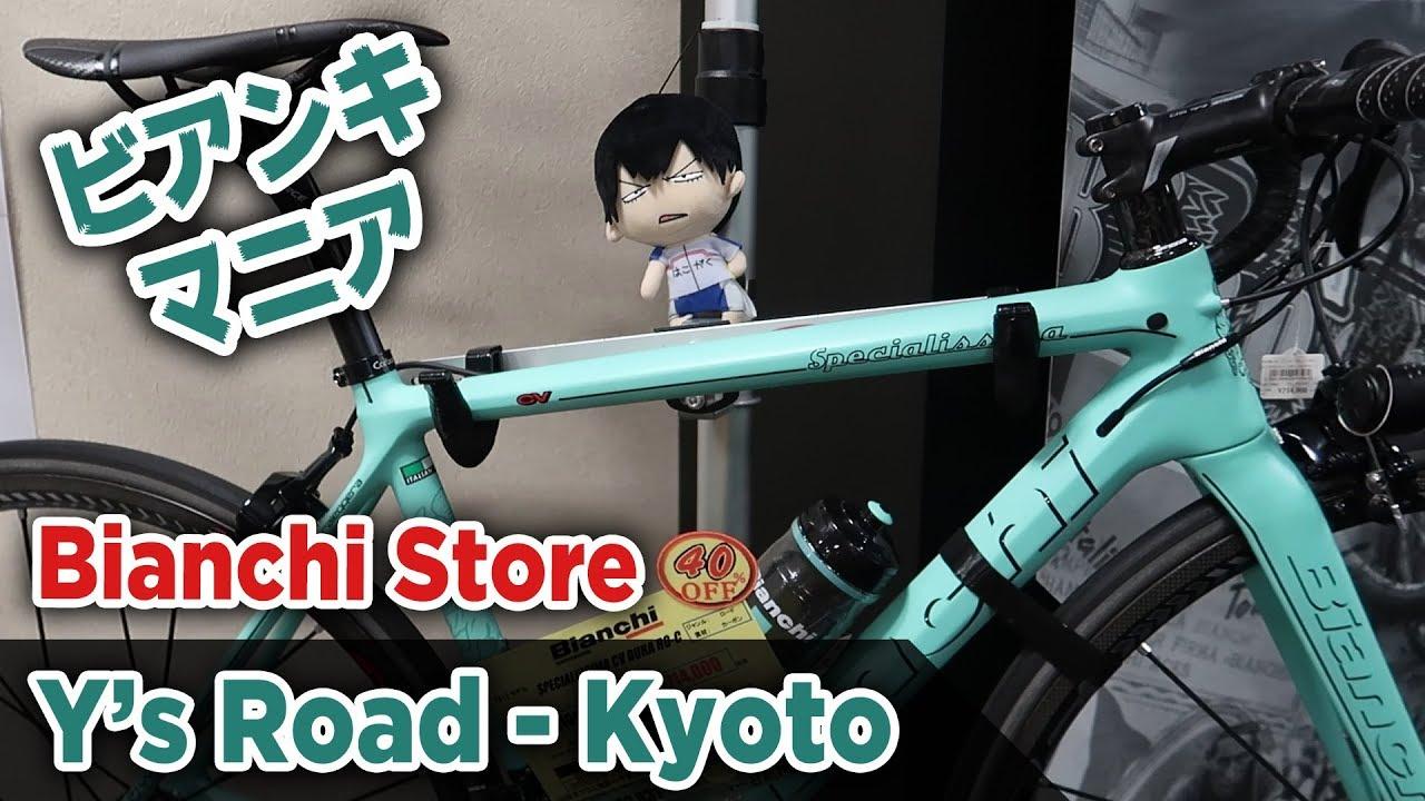 Bianchi Store + Y's Road KYOTO | Bike Shops in Japan #4【ビアンキ ロードバイク 京都】