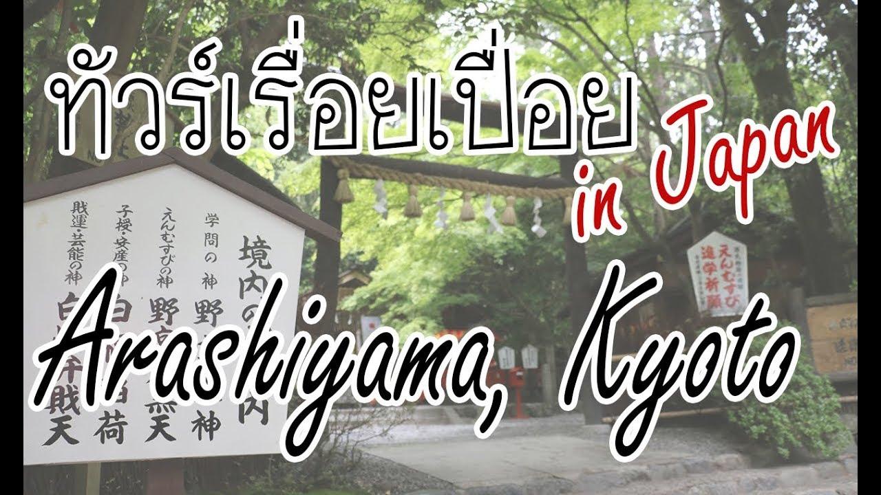 ทัวร์เรื่อยเปื่อย in Japan: Day 6 Arashiyama, Kyoto