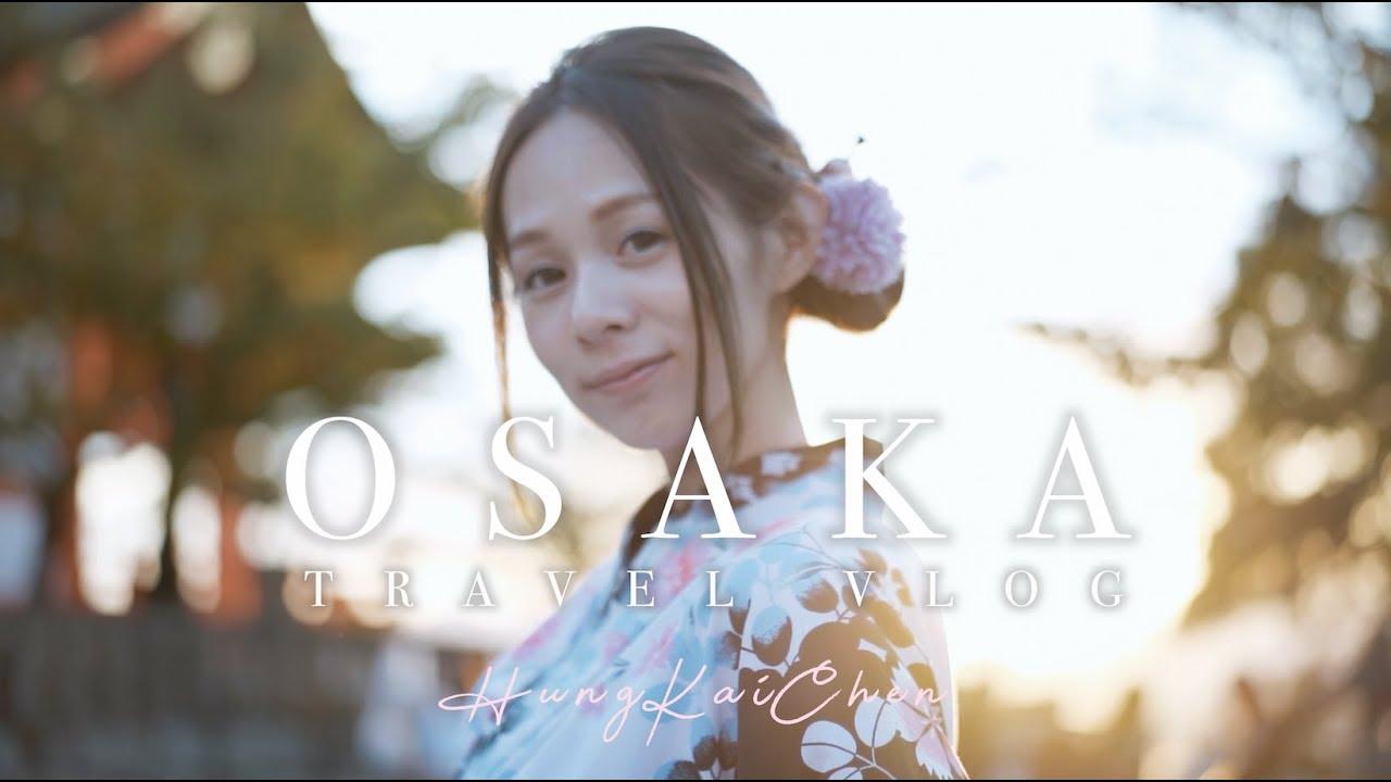 Travel in OSAKA and KYOTO|Travel Vlog (A7III) [大阪京都之旅]