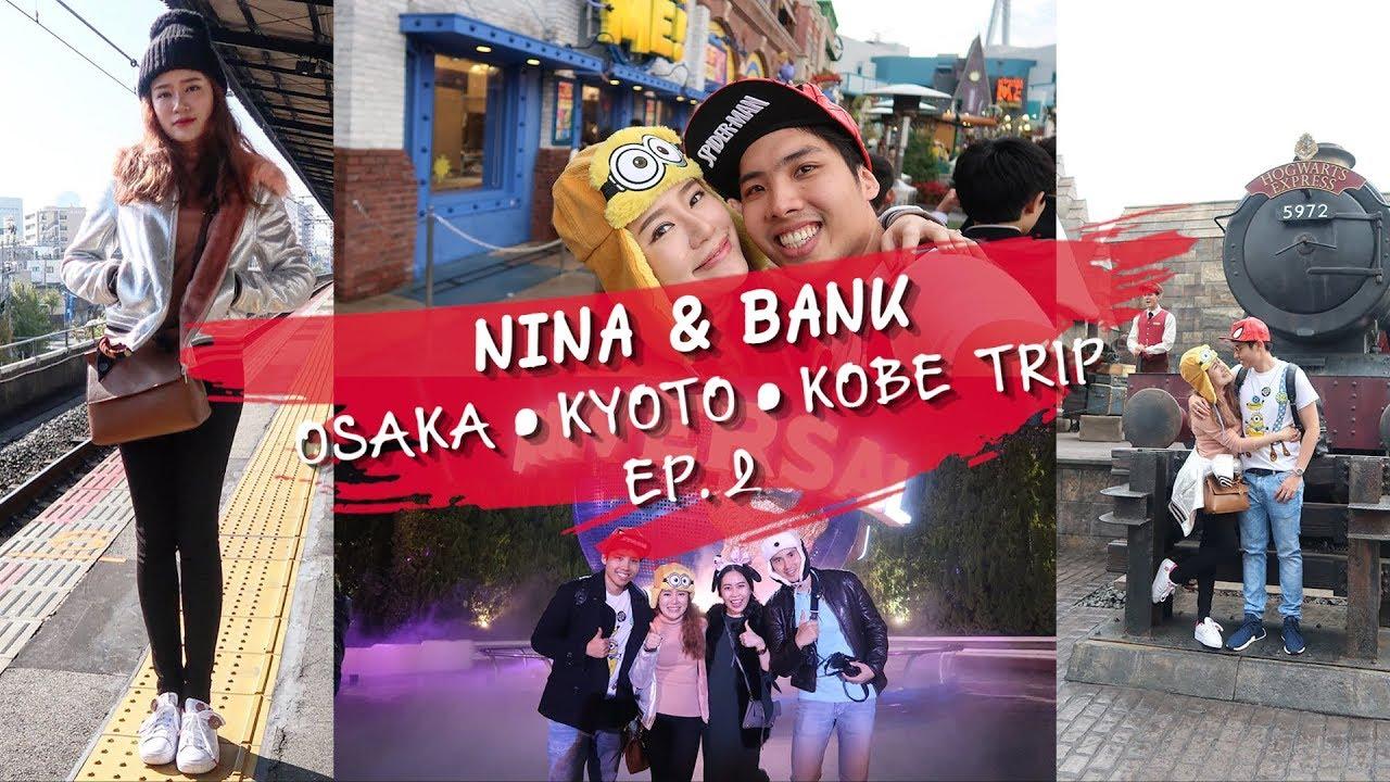 TRAVEL || Nina&Bank ตะลุย OSAKA-KYOTO-KOBE [Part 2: เต็มวันใน Universal Studio] || NinaBeautyWorld