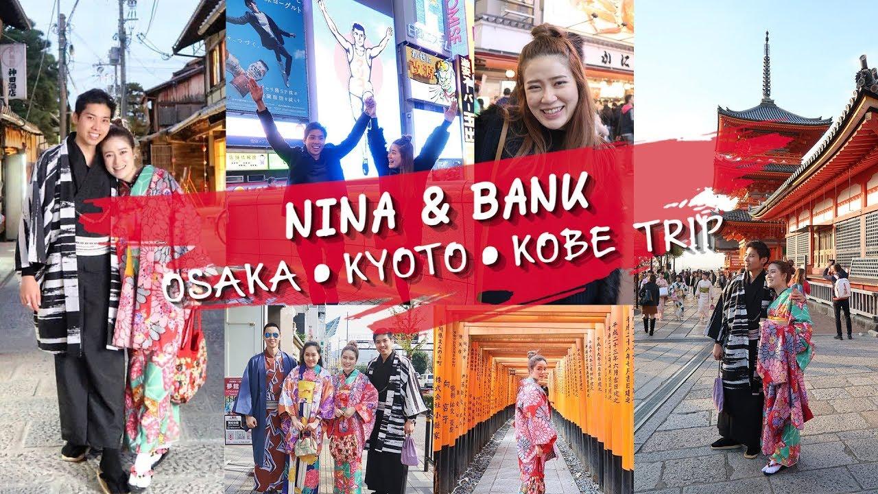 TRAVEL || Nina&Bank พากินเที่ยวแบบหนำใจที่ OSAKA-KYOTO-KOBE [Part 1] || NinaBeautyWorld