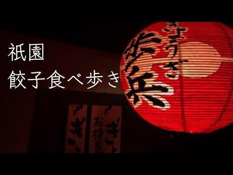 祇園 餃子食べ歩き / Eating tour GYOZA(Japanese dumplings) in KYOTO GION
