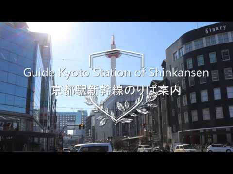京都駅案内 Guide to Kyoto Station of Shinkansen