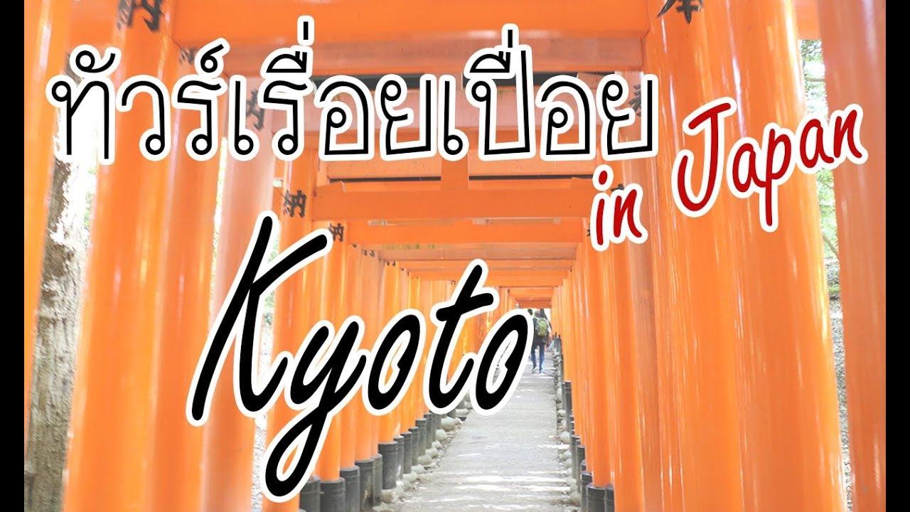 ทัวร์เรื่อยเปื่อย in Japan: Day 8 Kyoto