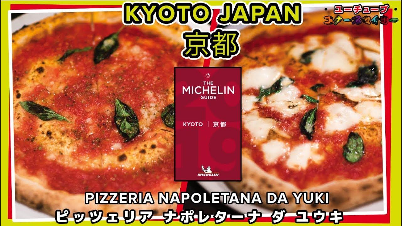 Michelin Guide Bib Gourmand (Kyoto) Pizzeria Napoletana da Yuki ミシュランガイド ピッツェリア ナポレターナ ダ ユウキ (京都)