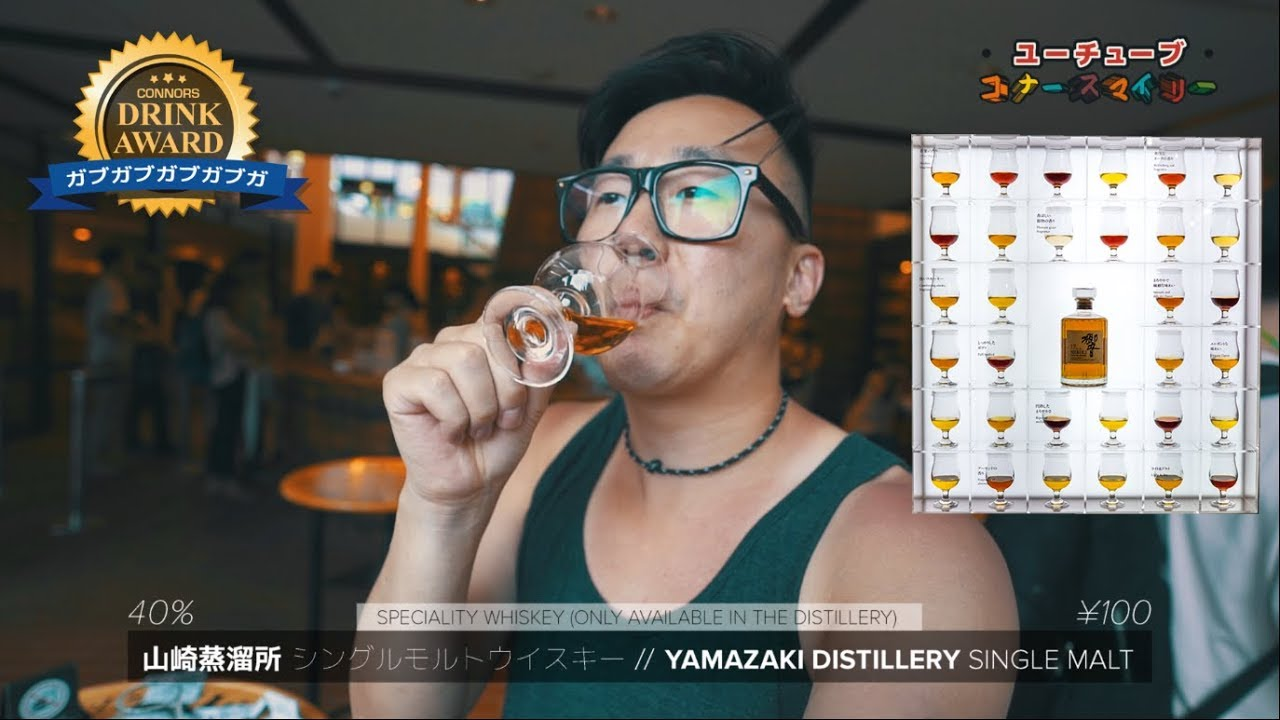 Suntory Yamazaki Distillery Whiskey Tour and tasting, Kyoto Japan (サントリー山崎蒸留所 ウィスキーの飲酒, 京都)