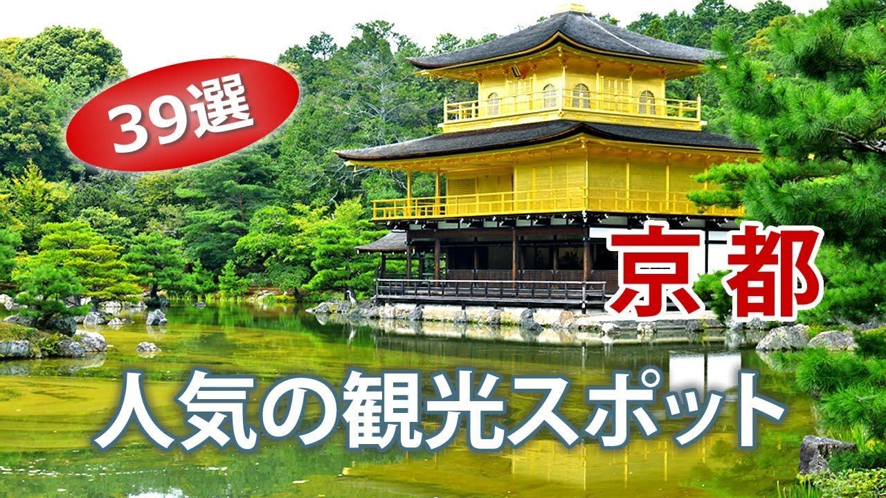 京都で人気の観光スポット・オススメ旅行情報【39選】Kyoto Travel Guide