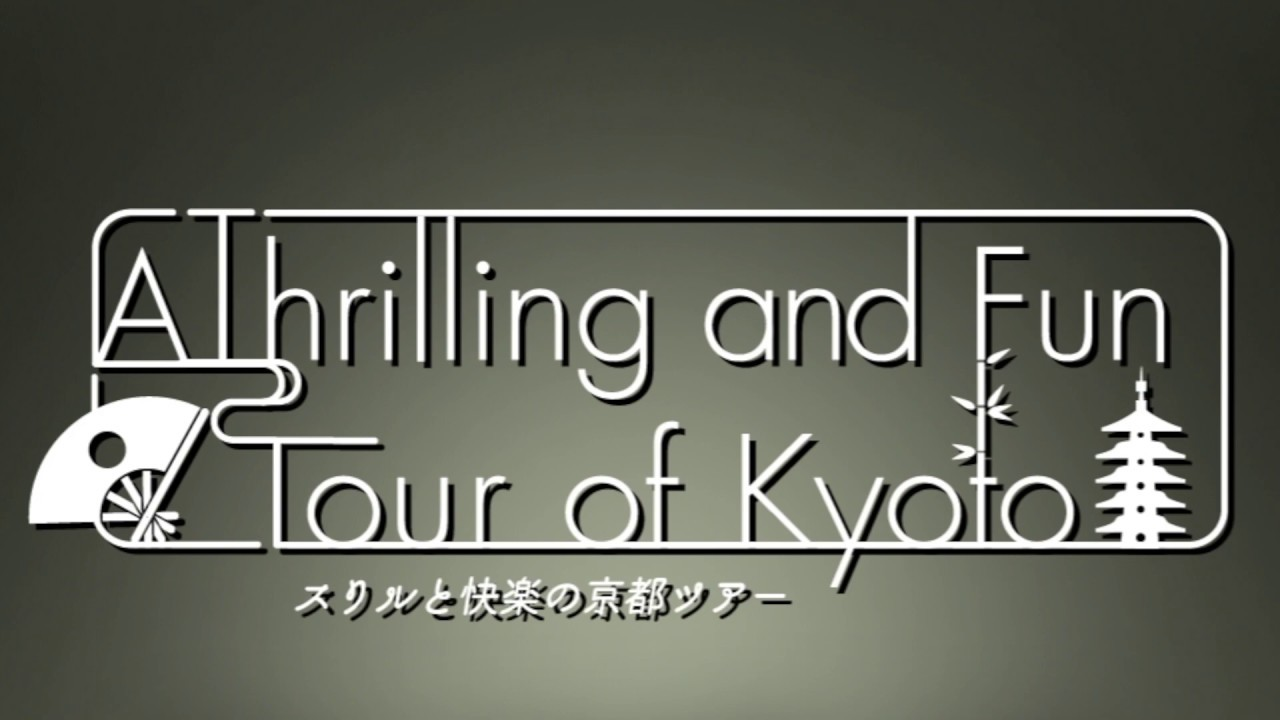 A Thrilling and Fun Tour of Kyoto PV第1弾