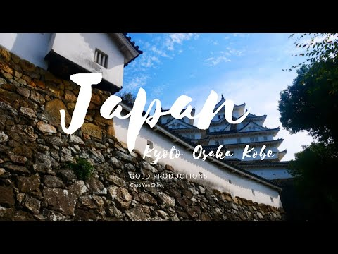 JAPAN 日本🇯🇵 | Kyoto 京都 x Osaka 大阪 x Kobe 神戶 【Gold's Travel Film】