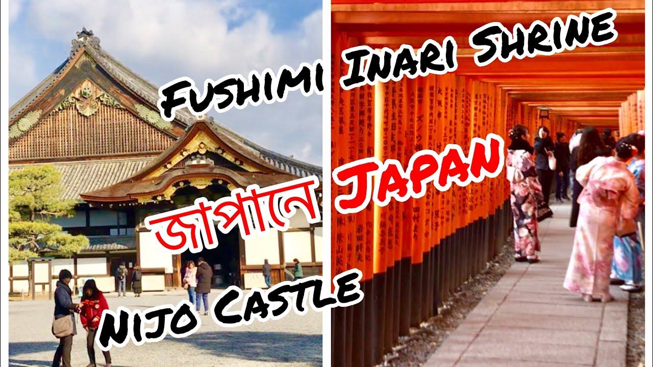 Kyoto Japan Tour ep3, কিয়োটো জাপান সফর ep3, 니조성, 후시미 이나리