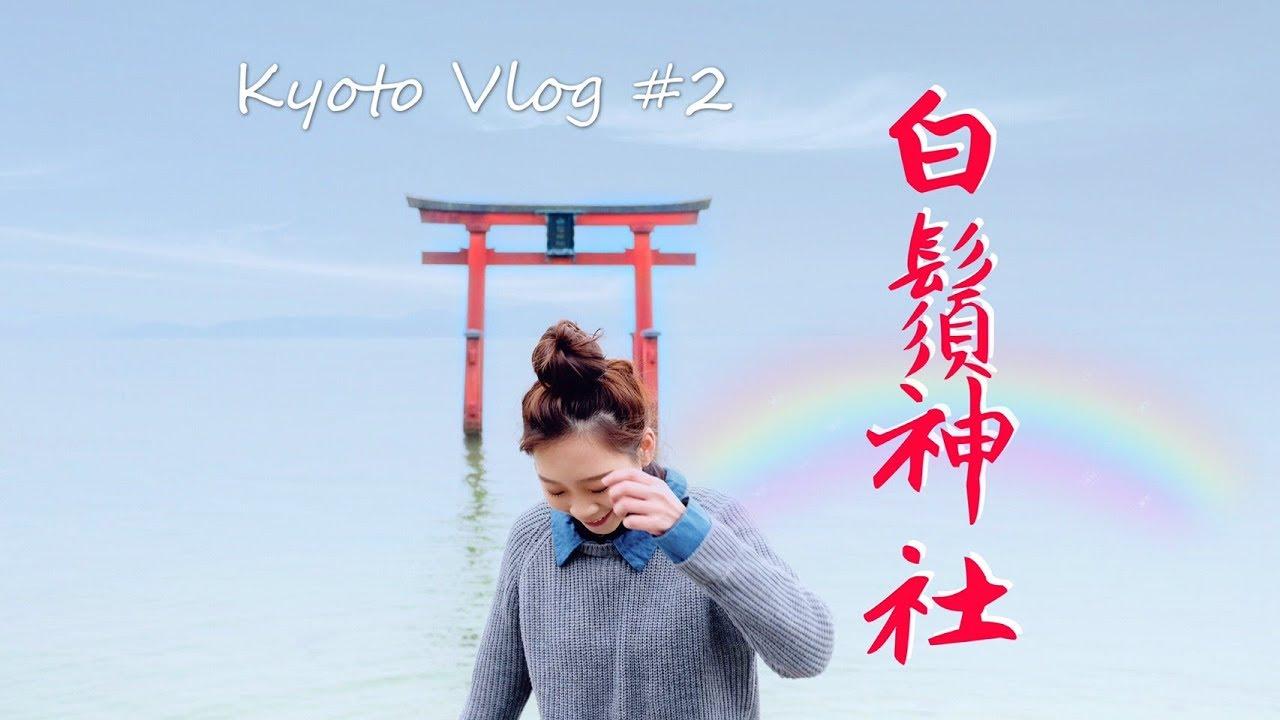 KYOTO VLOG #2:白鬚神社⛩️湖中大鳥居!超好吃的近江牛可樂餅、京都拉麵小路