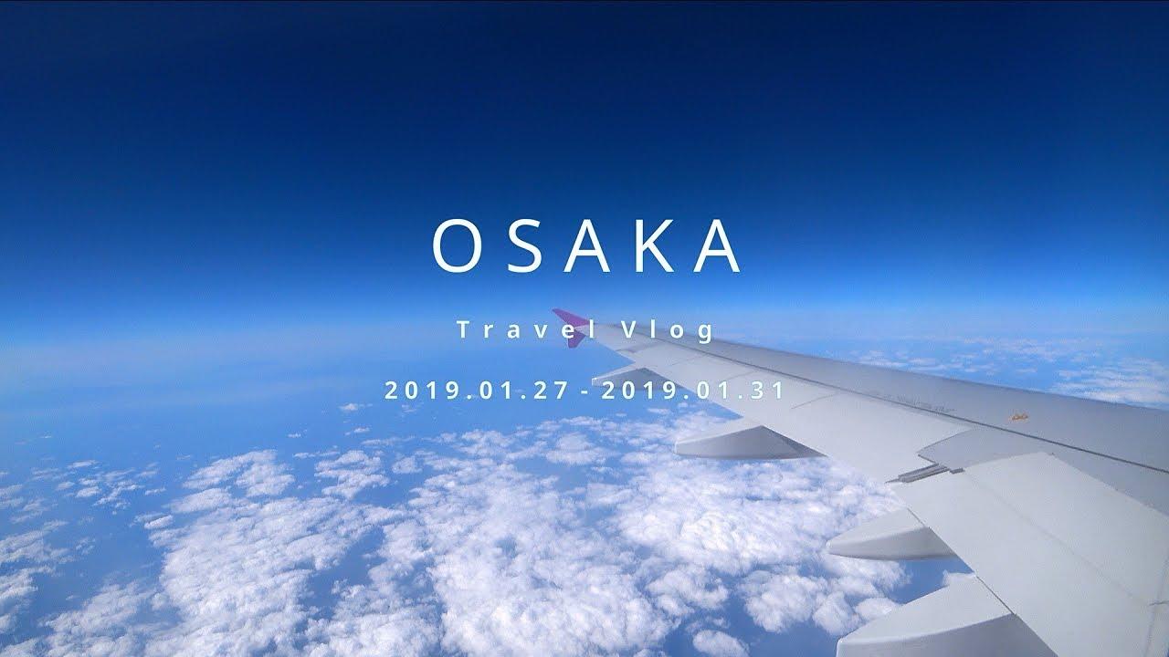 【Travel Vlog #001】Osaka & Kyoto 大阪京都五天四夜