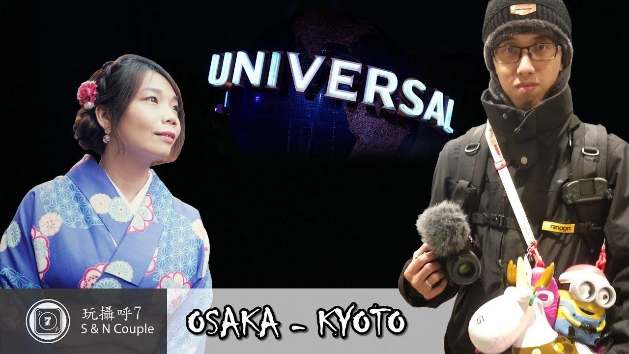 【Travel Vlog】OSAKA and KYOTO|第一次自由行
