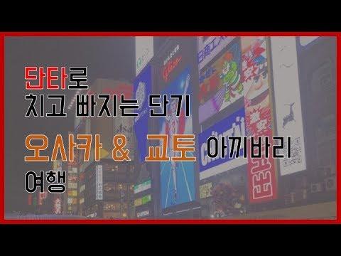 오사카 교토 여행 V-LOG Osaka kyoto travelogue travel