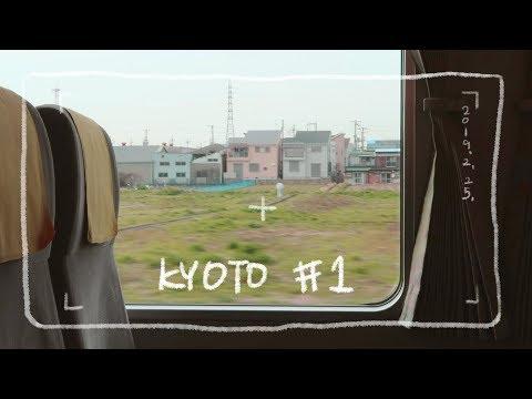 나의 첫 해외 • 일본여행 • 교토  DAY1 ✈✈ㅣ HaeBom travel kyoto vlog