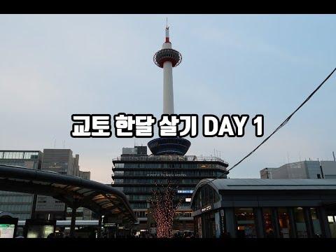 ENG) 일본 교토 한달살기 1일차 / Kyoto traveling DAY1 / 교토 도착! 카레우동 먹기 :)