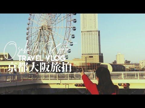 🌸Osaka & Kyoto travel vlog 京都大阪旅拍🌸