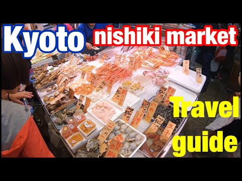 Kyoto Travel Guide nishikimarket京都の錦市場を観光!