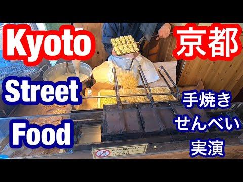 Kyoto Gourmet Guide Street Food 京都グルメガイド 手焼きせんべい実演
