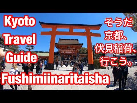Kyoto Travel Guid Fushimiinaritaisha 京都 伏見稲荷大社 観光