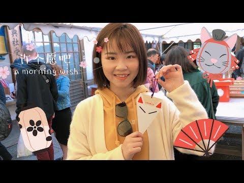 Daisyの京都之旅①#🇯🇵Daisy's Kyoto Travel Vlog (1)#