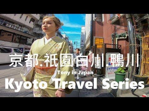4K☆京都☆櫻花☆祇園白川☆鴨川☆京都旅遊 !!! Kyoto Travel, Japan 2019