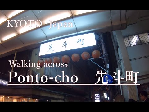 【KYOTO Ninght Tour】Walking across「Ponto-cho 先斗町」