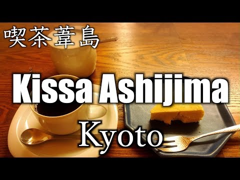 【Vlog】Kissa Ashijima in Kyoto,Japan 【喫茶葦島・京都】【Kissa Ashijima】【Solo Travel 】【Kyoto Sightseeing】【オシャレ】