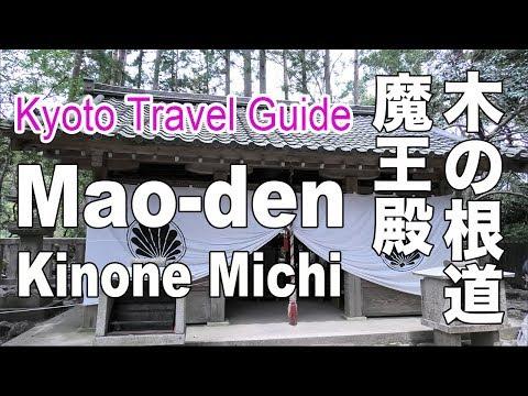 Okunoin Mao-den and Kinone Michi(Mt.Kurama)in Kyoto|Japan Travel Guide|鞍馬山を歩いて鞍馬寺の奥の院魔王殿と木の根道へ!