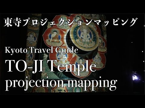 TO-JI Temple projection mapping in Kyoto|Japan Travel Guide|京都東寺の立体曼荼羅と仏像のプロジェクションマッピング