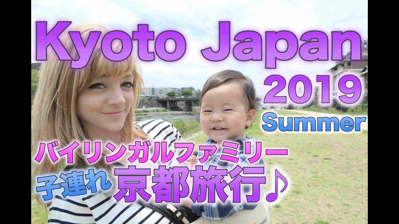 【Japan Family Trip】Kyoto Summer Trip Vlog 2019♪ Arashiyama, Gion, Ponto-chō Travel with Baby♪