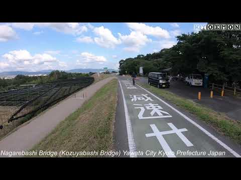 Kyoto Japan Nagare Bashi Bridg Kozuya Bridge Travel Tour 京都 流れ橋(上津屋橋)旅行 散歩